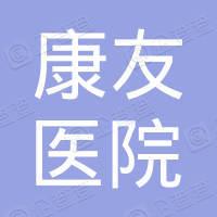 潍坊康友医院有限责任公司