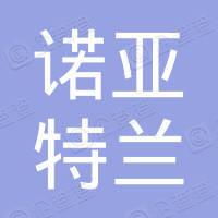 北京诺亚特兰科技发展有限公司