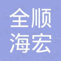 江阴市全顺海宏汽车销售服务有限公司