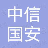 中信国安建工集团有限公司