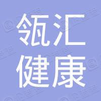 瓴汇健康科技(上海)有限公司