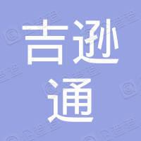 北京吉逊通电子有限公司广东分公司
