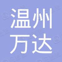 温州万达房地产开发有限公司