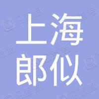 上海郎似信息技术服务有限公司