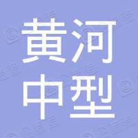 青海黄河中型水电开发有限责任公司