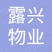 深圳露兴物业管理咨询有限公司