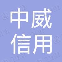 深圳市中威信用担保有限公司