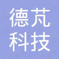 天津德芃科技集团有限公司