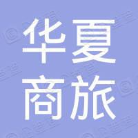 北京华夏商旅信息技术有限公司
