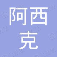 杭州阿西克科技有限公司