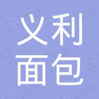 北京义利面包食品有限公司