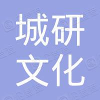 城研文化(北京)集团有限公司