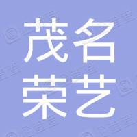 茂名市电白区荣艺二手车有限公司珠海分公司