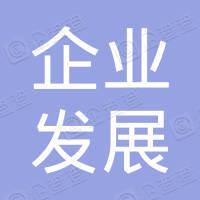 榆林市企业发展投资有限公司