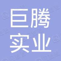 深圳巨腾实业有限公司
