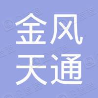 北京金风天通科技发展有限公司