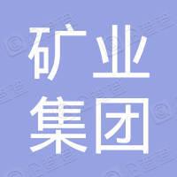 济宁矿业集团花园井田资源开发有限公司