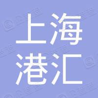 上海港汇房地产开发有限公司