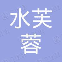 山西水芙蓉日化有限公司