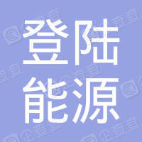 天津登陆能源科技有限公司