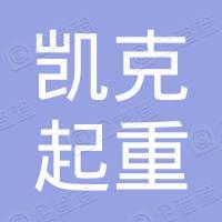 浙江凯克起重设备股份有限公司