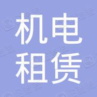 河北机电职业技术学院租赁处