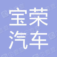 杭州宝荣汽车销售服务有限公司
