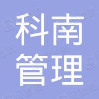 深圳市科南管理咨询企业(有限合伙)