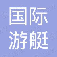 香山国际游艇俱乐部(厦门)有限公司