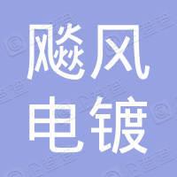 重庆飚风电镀有限公司