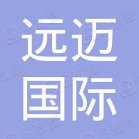 广西远迈国际商贸有限责任公司