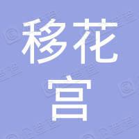 南宁市移花宫生物科技有限责任公司