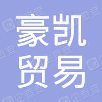 广州豪凯贸易有限公司