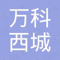 郑州万科西城房地产开发有限公司