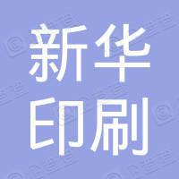 滦南县新华印刷厂