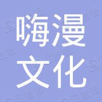 上海嗨漫文化传播有限公司