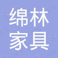 江西绵林家具有限公司