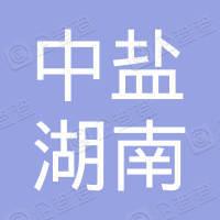 中盐湖南华瑞新材料有限公司
