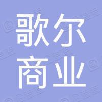青岛歌尔商业保理有限公司