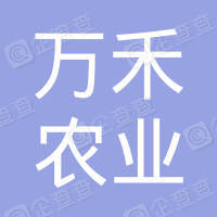 延边万禾农业发展有限责任公司农业科学研究分所