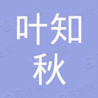郑州叶知秋家居有限公司
