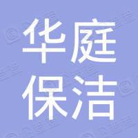 北京华庭保洁服务有限责任公司