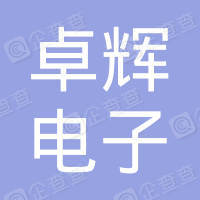 大连卓辉电子工程有限公司