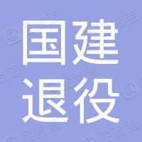 镇江市国建退役就业创业服务有限公司