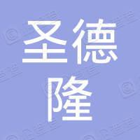 广东省圣德隆国际贸易有限责任公司