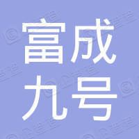 深圳市汇银富成九号投资合伙企业(有限合伙)