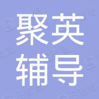 鹤峰县聚英辅导学校有限公司
