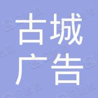 徐州古城广告有限公司