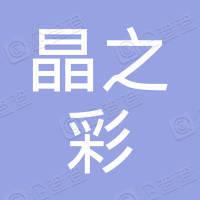 深圳市晶之彩灯饰有限公司