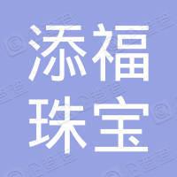 添福珠宝首饰(深圳)有限公司